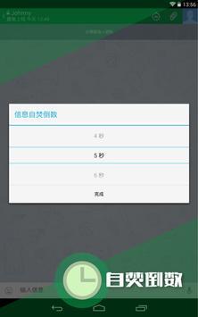 秘密谈 apk screenshot