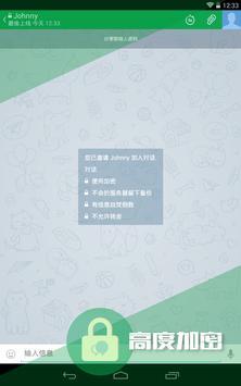秘密谈 poster