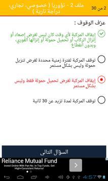 Paldrive screenshot 12