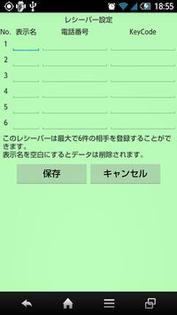 今どこ レシーバー for Phone (CMありVer) screenshot 1