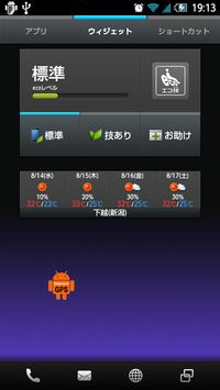 今どこ レシーバー for Phone (CMありVer) screenshot 2