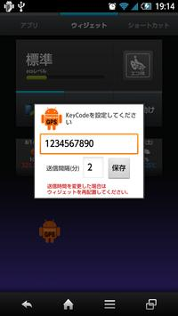 今どこ レシーバー for Phone (CMありVer) screenshot 3