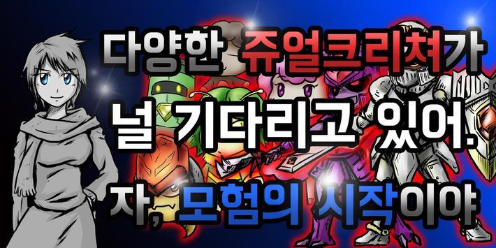 쥬얼서머너(JewelSummoner) poster