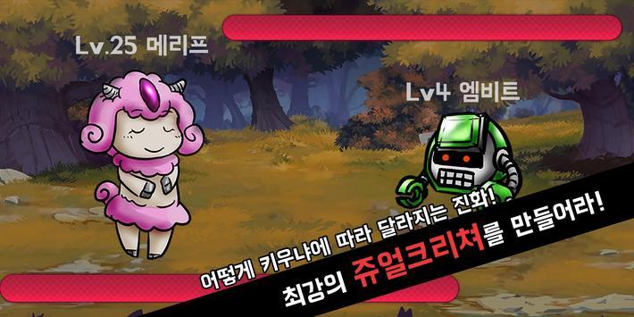 쥬얼서머너(JewelSummoner) screenshot 1