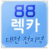 88렉카 icon