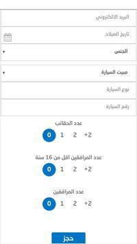 معبر الكرامة apk screenshot