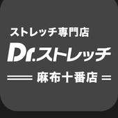 Dr.ストレッチ麻布十番 icon
