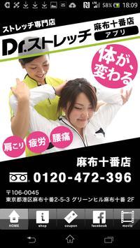 Dr.ストレッチ麻布十番 poster
