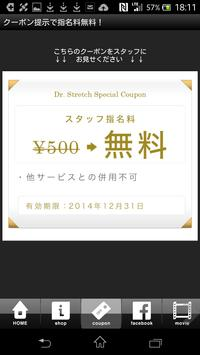 Dr.ストレッチ麻布十番 apk screenshot