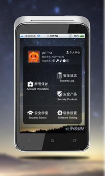 淘宝安全中心 poster