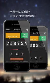 淘宝安全中心 apk screenshot