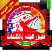 Toyor Aljana Words icon