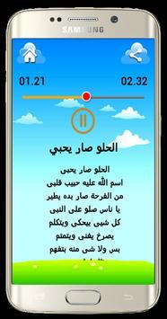 Toyor Aljana Words screenshot 3