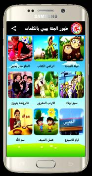 Toyor Aljana Words poster