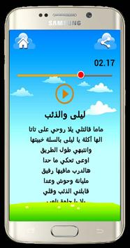 Toyor Aljana Words screenshot 1