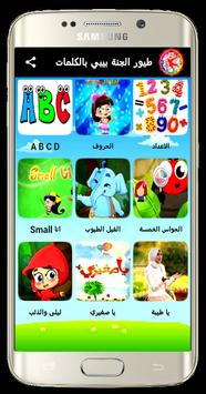 Toyor Aljana Words screenshot 2