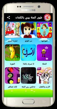 Toyor Aljana Words screenshot 4