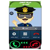 دعوة وهمية شرطة الاطفال بالهجات العربية icon