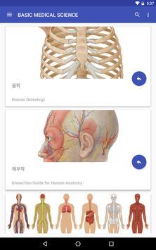 BASIC MEDICAL SCIENCE 기초의학 apk screenshot