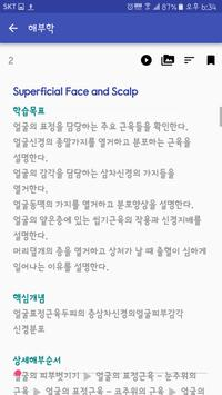 BASIC MEDICAL SCIENCE 기초의학 apk screenshot