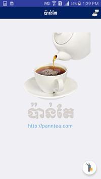 Pann Tea poster
