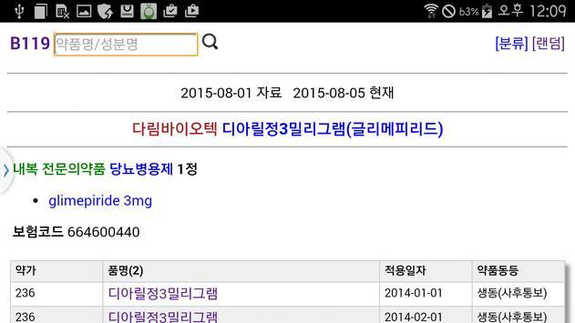 B119A 처방의약품 검색( 안드로이드용 B119 ) apk screenshot