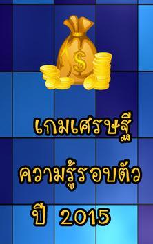 เกมเศรษฐี 2018 poster