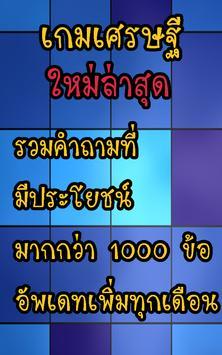 เกมเศรษฐี 2018 apk screenshot
