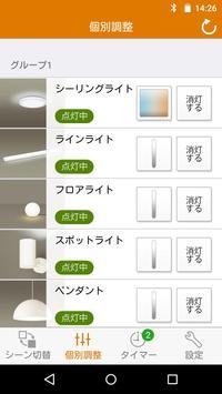 あかリモ screenshot 1