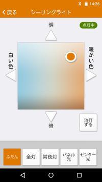 あかリモ apk screenshot