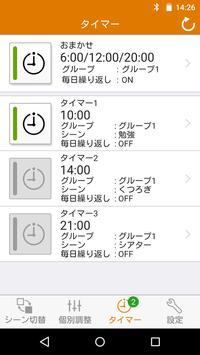 あかリモ screenshot 3
