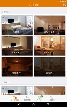 あかリモ screenshot 4
