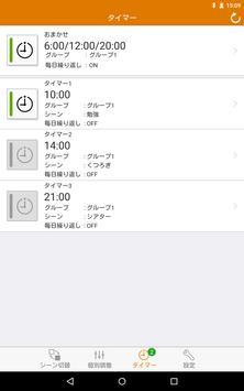 あかリモ screenshot 7