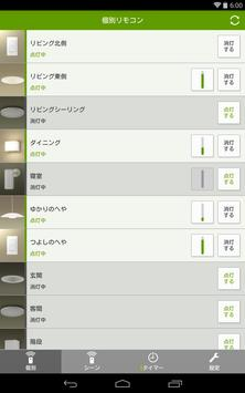 照明スイッチ apk screenshot
