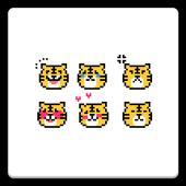 メール素材 - 虎(キャラクタ) icon