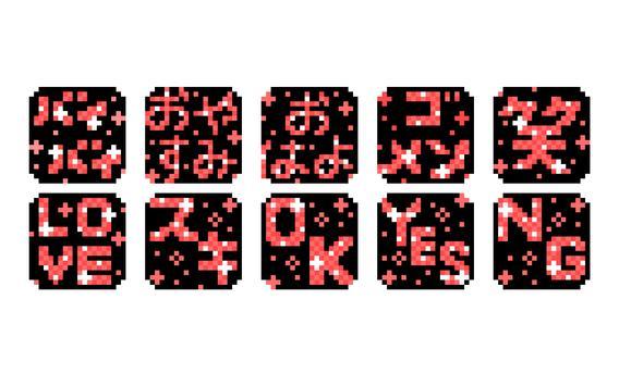 メール素材 - ぴかぴか(ハート・きらきら) screenshot 1