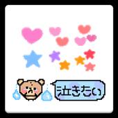メール素材 - サインペン(ハート・きらきら) icon