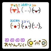 メール素材 - 顔文字(記号) icon