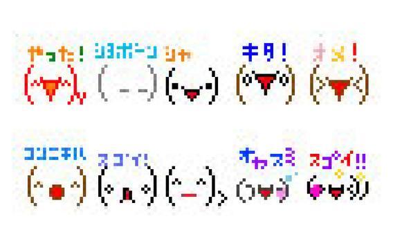 メール素材 - 顔文字(記号) screenshot 1