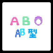 メール素材 - 血液型(文字) icon