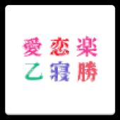 メール素材 - 気持ち01(文字) icon