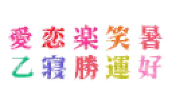 メール素材 - 気持ち01(文字) apk screenshot