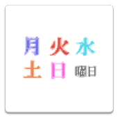 メール素材 - 曜日(文字) icon