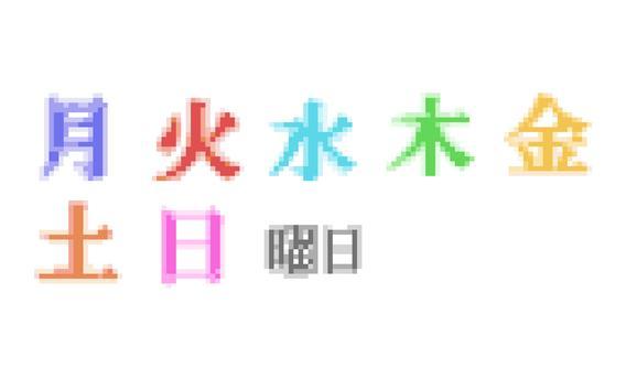 メール素材 - 曜日(文字) screenshot 1
