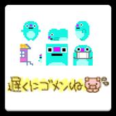 メール素材 - お気に入り10(お気に入り) icon