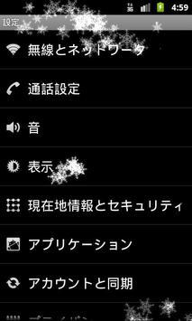 エフェクト[雪] screenshot 1