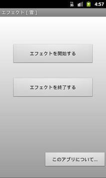 エフェクト[雪] screenshot 2