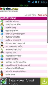 Job Circular apk screenshot