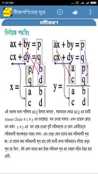 গণিতের সূত্র ৫০০+ | Math Formula screenshot 7