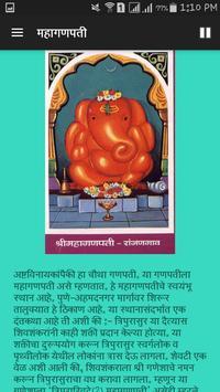Ashtavinayak Darshan poster